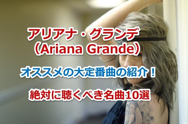 Ariana-Grande オススメ