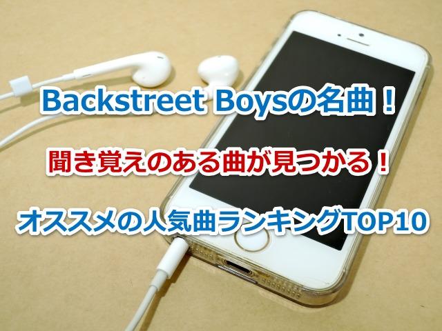 Backstreet Boys おすすめ曲