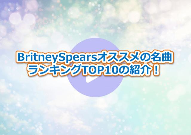 BritneySpears オススメ曲