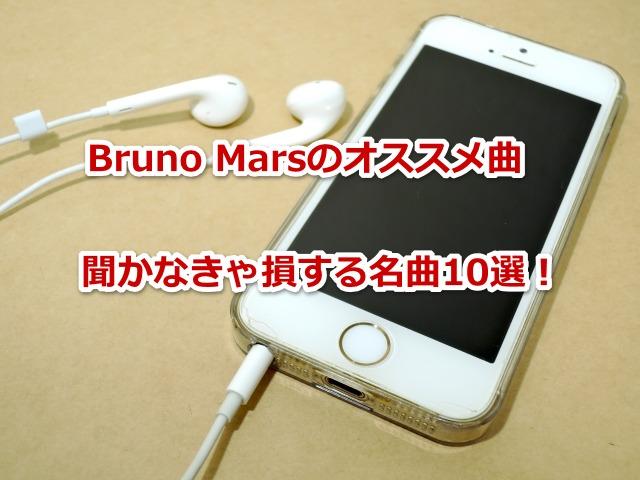 Bruno Mars オススメ曲