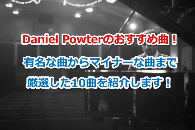 Daniel Powter おすすめ曲