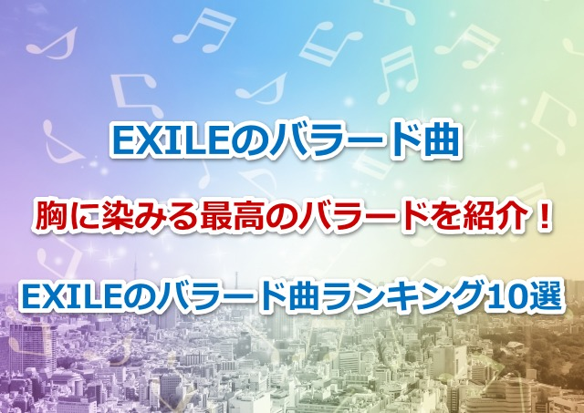 EXILE バラード
