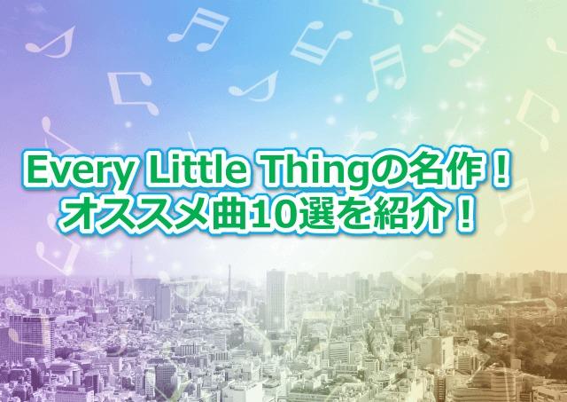 Every Little Thing オススメ 名曲
