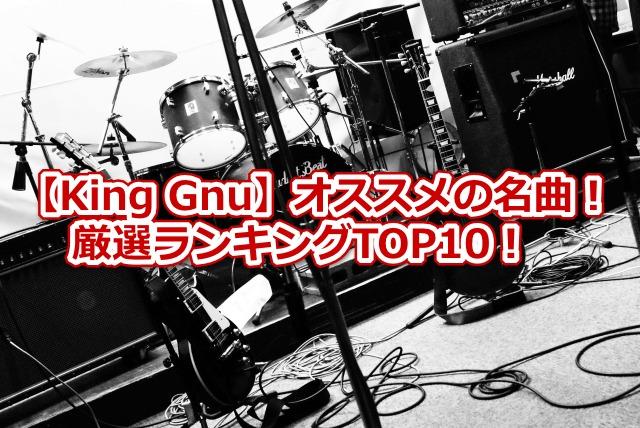 King-Gnu オススメ 人気曲