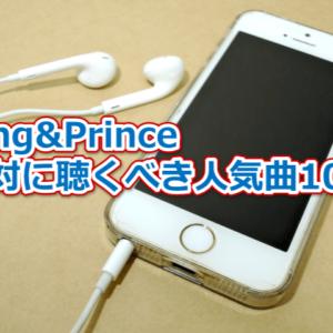 KingPrince オススメ 人気曲