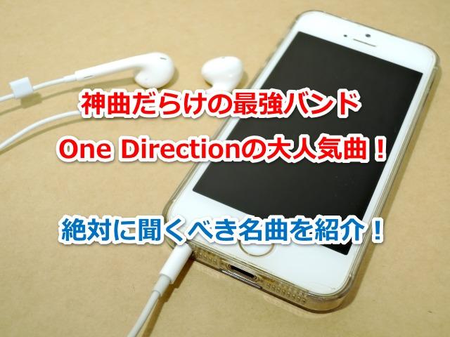 One-Direction オススメ 曲