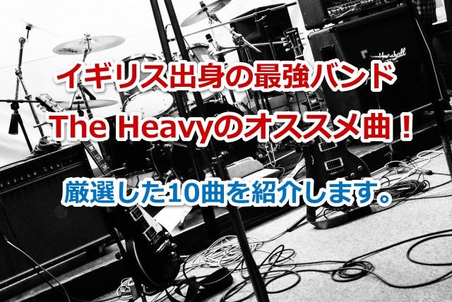 The Heavy オススメ曲