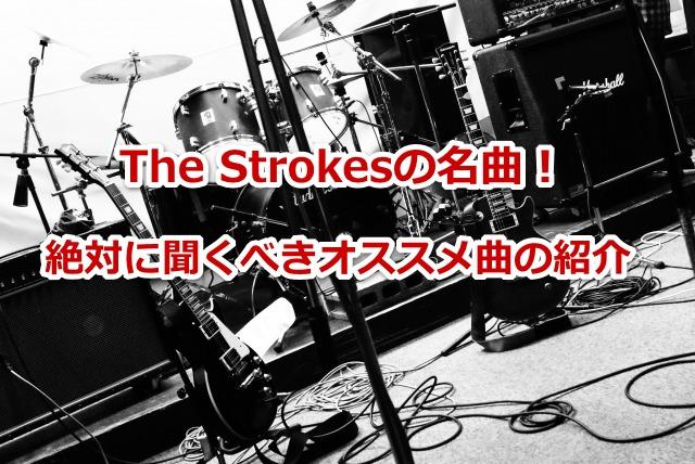 The Strokes オススメ曲
