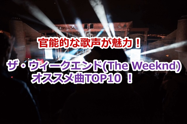 the weekend osusume10