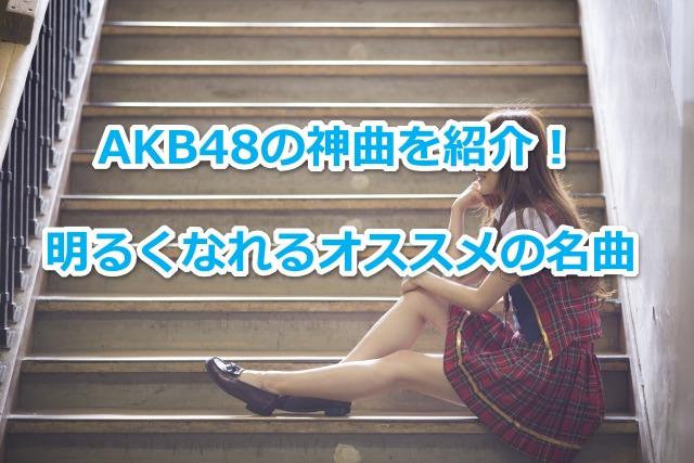 AKB48 オススメ曲
