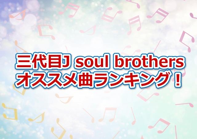 三代目J soul brothers オススメ曲