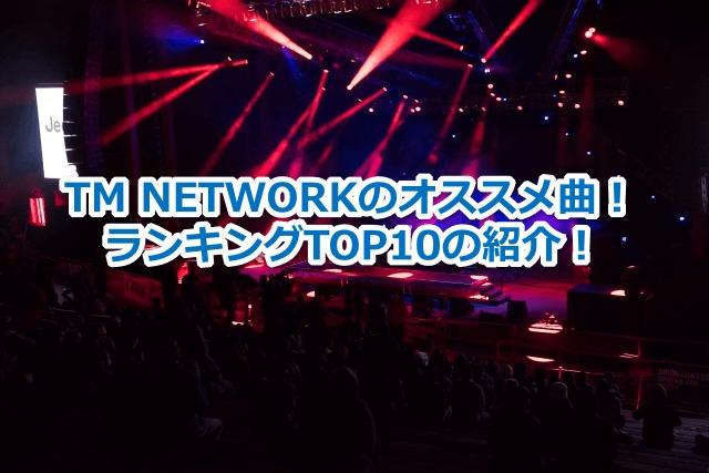 TM NETWORK オススメ曲
