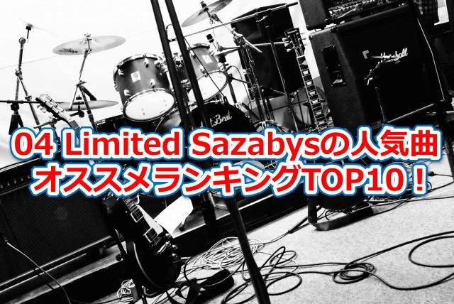 04-Limited-Sazaby オススメ 人気曲