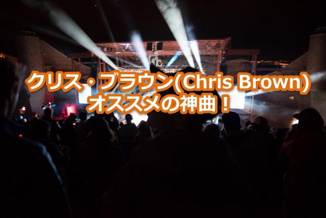 Chris Brown オススメ 曲