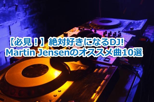 DJ-Martin Jensen オススメ曲