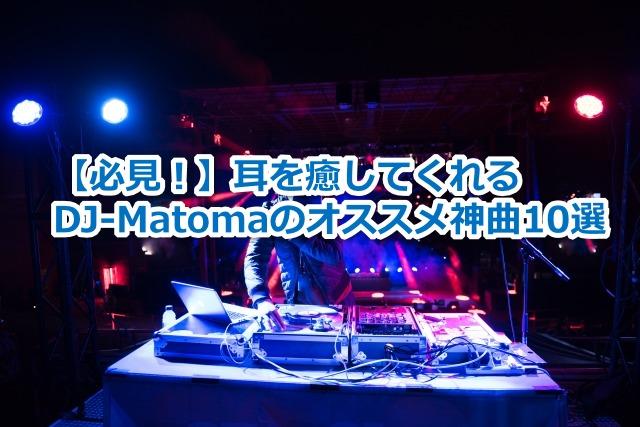 DJ Matoma オススメ曲