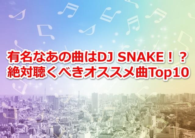 DJ SNAKE オススメ曲