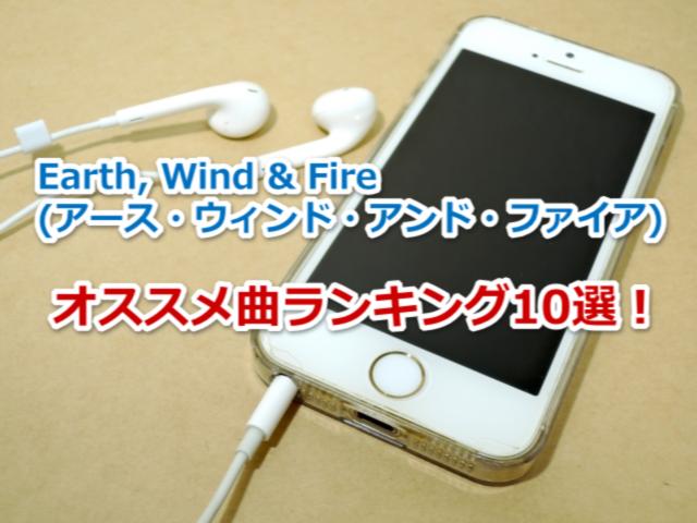 Earth, Wind & Fire オススメ曲