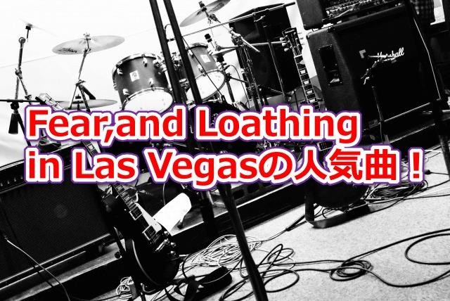 Fearand-Loathing-in-Las-Vegas オススメの人気曲