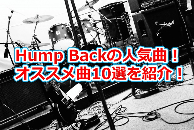 Hump-Back オススメ 人気曲