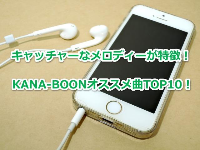 KANA-BOON オススメ曲