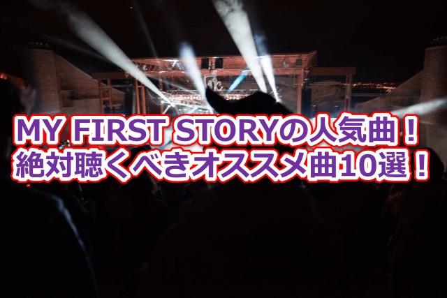 MY-FIRST-STORY オススメ曲