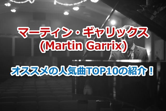 Martin Garrix オススメ曲