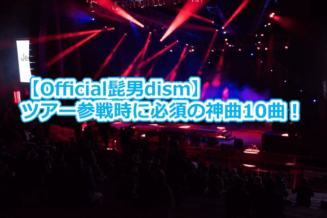 Officialhigedandism オススメ 神曲