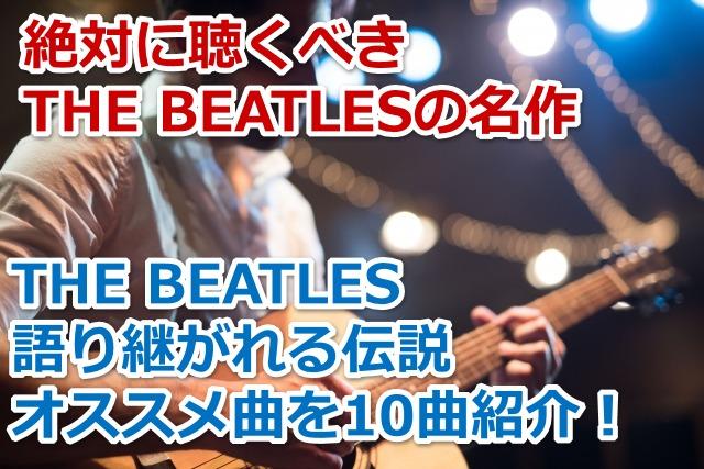 THE BEATLES オススメ 曲
