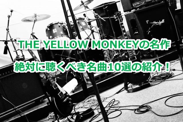 THE YELLOW MONKEY オススメ 曲