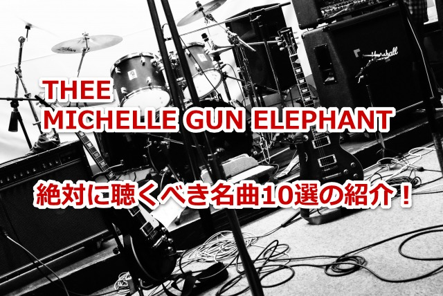 THEE MICHELLE GUN ELEPHANT オススメ曲