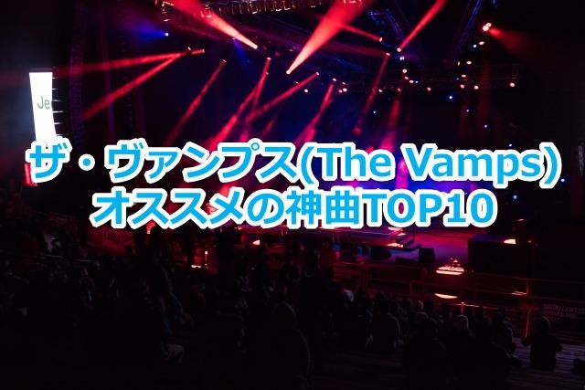 The Vamps-osusume10