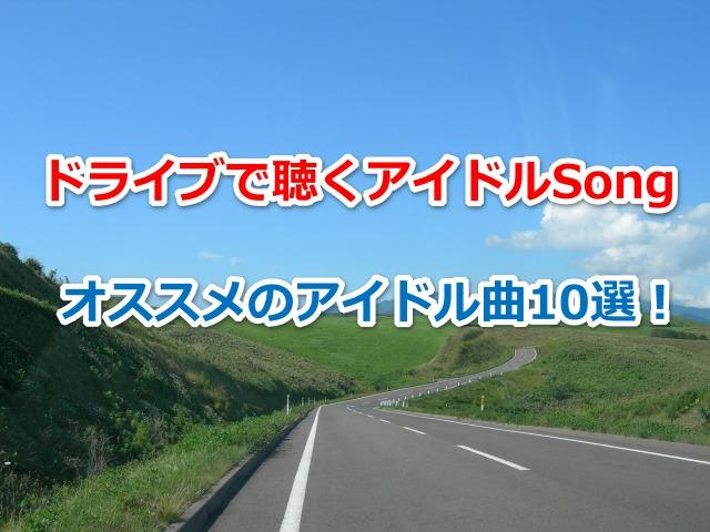 アイドル ドライブ 曲