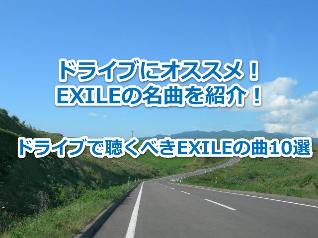 EXILE ドライブ オススメ