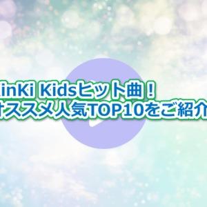 kinki-kids オススメ曲