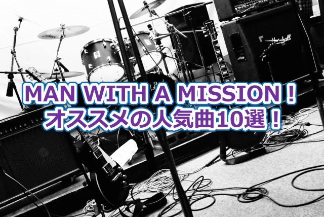 MAN WITH A MISSION オススメ曲