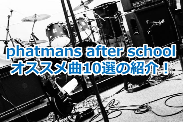 phatmans after school  オススメ曲