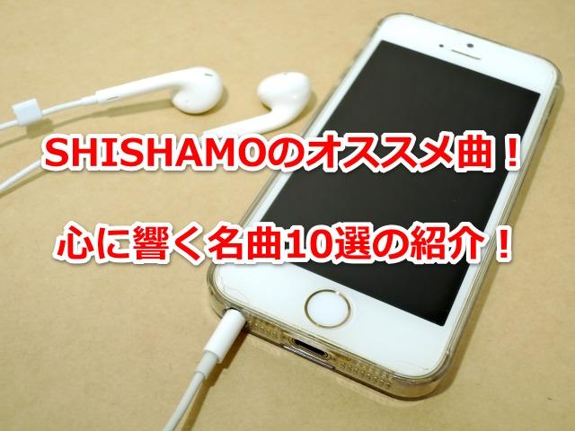 SHISHAMO オススメ 曲