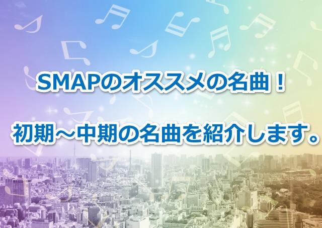 SMAP オススメ 曲