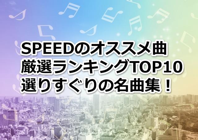 speed オススメ曲