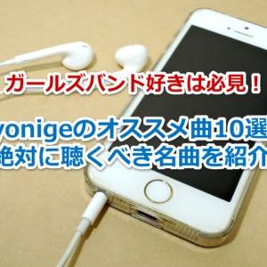 yonige オススメ曲