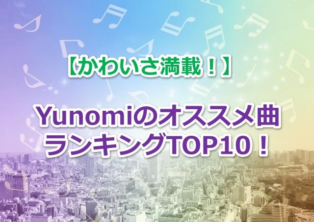 Yunomi オススメ曲
