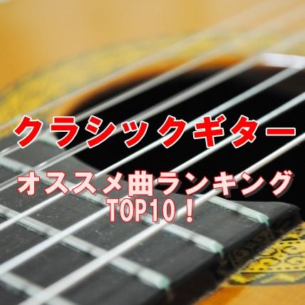 クラシックギター オススメ 曲