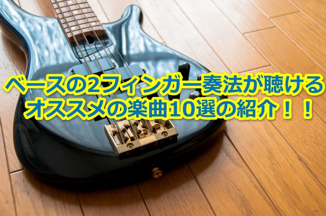 ベース 2フィンガー奏法 曲