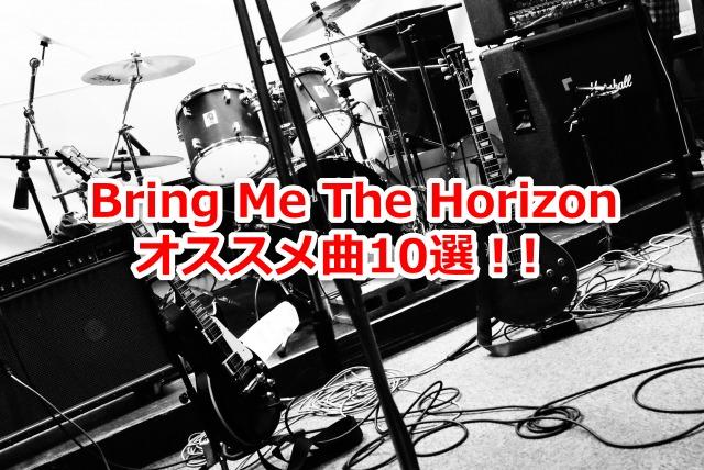 Bring Me The Horizon オススメ曲
