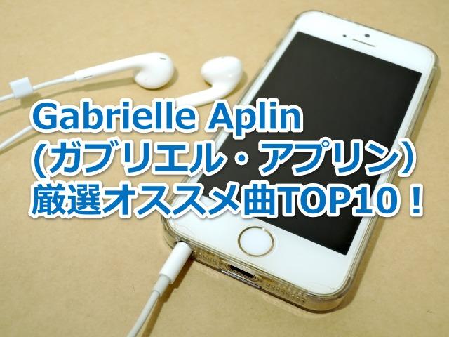 Gabrielle Aplin オススメ曲