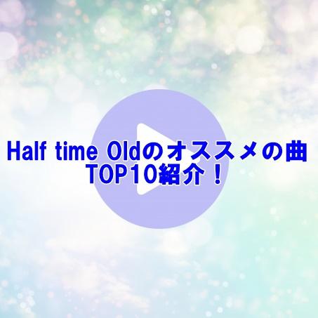 Half time Old オススメ曲