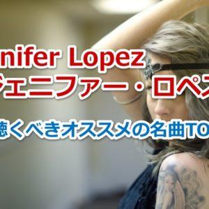 Jennifer Lopez オススメ曲
