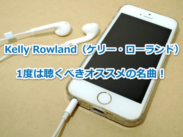 Kelly Rowland オススメの名曲