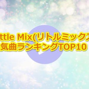 Little Mix オススメ曲